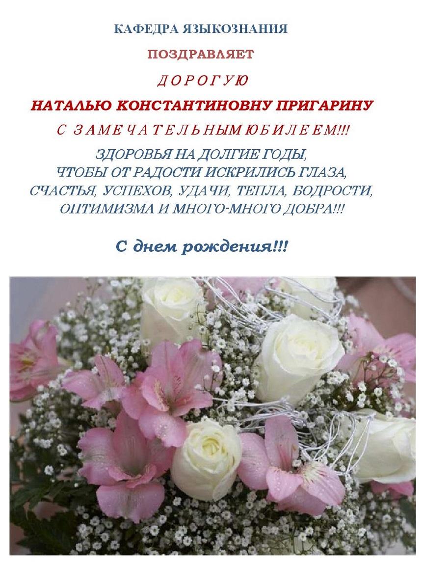 каф.языкознания_на сайт-page-001