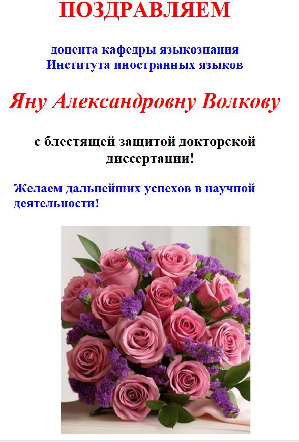 Pozdravl Volkova