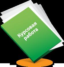 Требования к оформлению курсовых работ и ВКР ifl vspu ru Курсовые работы