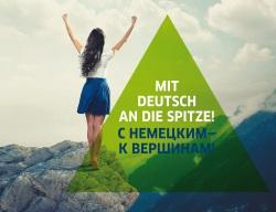Осень – время подумать о лете  (кафедра немецкой филологии)
