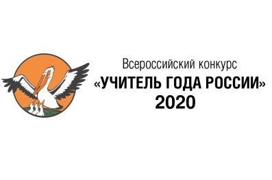 Финальные испытания лауреатов конкурса «Учитель года России – 2020»
